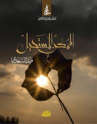 Al Momkin Al Mostaheel, Paperback Book, By: Media Department of HHS Hamdan bin Mohammad Al Maktoum