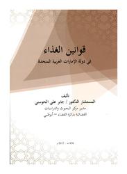 Qanoun Al Ghithaa', By: Jaber Al Hosani