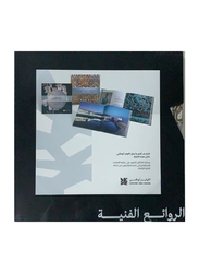 Slipcase - Highlights and Journey through an Architecture Masterpiece (Arabic), By: Department of Cultural & Tourism - Abu Dhabi - Louvre