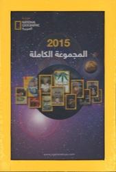 National Geographic Arabic 2015, Magazine, By: Abu Dhabi Media