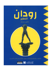 Little Rodin (Arabic), Soft Cover Book, By: Department of Cultural & Tourism, Abu Dhabi, Louvre