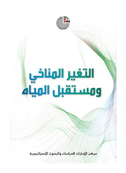 Al Taghayour Al Monakhi, By: Emirates Center for Strategic Studies and Research