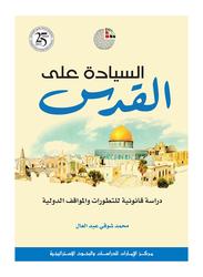Al Siyada Ala Al Quds, By: Abeer Shawky is smart