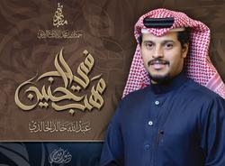 Fi Mahab Al Haneen - CD, Audio CD, By: Media Department of HHS Hamdan bin Mohammad Al Maktoum