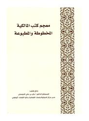 Mo'jam Kotob Al Malikeya, By: Jaber Al Hosani