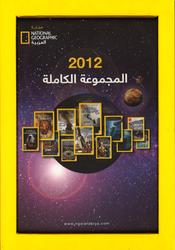 National Geographic Arabic 2012, Magazine, By: Abu Dhabi Media
