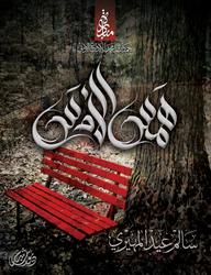 Hams Al Ams, Paperback Book, By: Media Department of HHS Hamdan bin Mohammad Al Maktoum