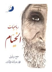 Roba'eyat Al Khayam, By: Mohammed Abdullah Nooruddin