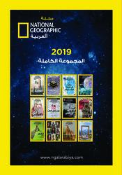 National Geographic Arabic 2019, Magazine, By: Abu Dhabi Media