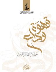 Qahwat Wadaa, Paperback Book, By: Media Department of HHS Hamdan bin Mohammad Al Maktoum