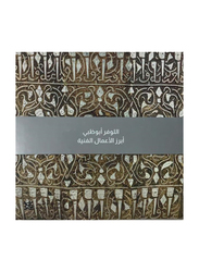 Louvre Abu Dhabi Highlights (Arabic), By: Department of Cultural & Tourism, Abu Dhabi