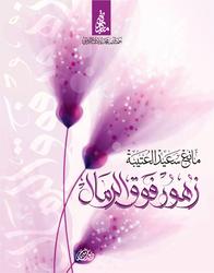 Zohoor Fawqa Al Rimal, Paperback Book, By: Media Department of HHS Hamdan bin Mohammad Al Maktoum