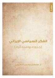 Al Fikr Al Seyasi Al Irani, Paperback Book, By: Sultan Alnuaimi