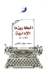 Al Karizma Al Edareya, By: Mohammed Awad Al-Jishi