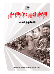 Al Ikhwan Al Moslimon Wa Al Erhab, By: Emirates Center for Strategic Studies and Research