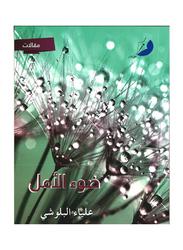 Doua' Al Amal, Paperback Book, By: Alia Al Balushi