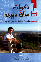 Memories of San Diego, Paperback Book, By: Awad Aldarmaki