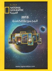 National Geographic Arabic 2013, Magazine, By: Abu Dhabi Media