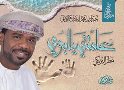 Alamtni Ya Aboy - CD, Audio CD, By: Media Department of HHS Hamdan bin Mohammad Al Maktoum