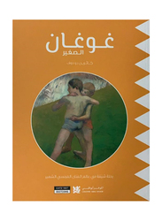 Little Gauguin (Arabic), Soft Cover Book, By: Department of Cultural & Tourism, Abu Dhabi, Louvre