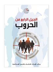 Al Jeel Al Rabi'Min Al Horob, Paperback Book, By: Emirates Center for Strategic Studies and Research