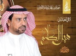 Hel Al Kalam - CD, Audio CD, By: Media Department of HHS Hamdan bin Mohammad Al Maktoum