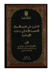 Al Taaleeq Ala Qanoun Al Ahwal Al Shakhseya, By: Jaber Al Hosani