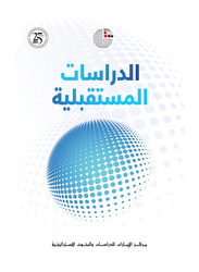 Al Dirasat Al Mostaqbaleya, By: Emirates Center for Strategic Studies and Research