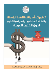 Tataworat Aswaq Al Nift, By: Emirates Center for Strategic Studies and Research