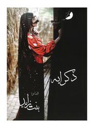 Thikraya, By: Bint Zayed