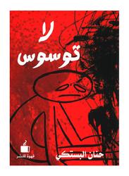 La Towaswis, By: Hanan Al Bastaki