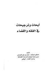 Abhath Wa Tarjehat, By: Jaber Al Hosani