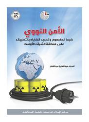 Al Amn Al Nawawi, By: Michael J. Waltz