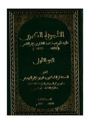 Al Ajwiba Al Kobra, By: Jaber Al Hosani