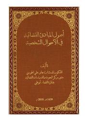 Osol Al Mabadi' Al Qada'eya, By: Jaber Al Hosani