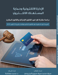 Electronic Management & Electronic Consumer Protection, Paperback Book, By: Saif Al Mazrooei