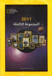National Geographic Arabic 2011, Magazine, By: Abu Dhabi Media
