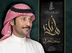 Hatha Ana - CD, Audio CD, By: Media Department of HHS Hamdan bin Mohammad Al Maktoum