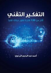 The Technical Thinking, Paperback Book, By: Ahmad Abdulraheem Al Zarooni