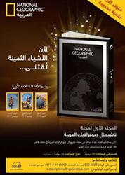 National Geographic Arabic 2010, Magazine, By: Abu Dhabi Media