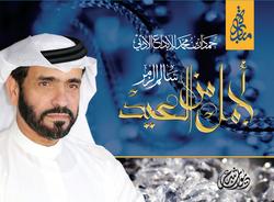 Ajmal Ayam Al Eid - CD, Audio CD, By: Media Department of HHS Hamdan bin Mohammad Al Maktoum