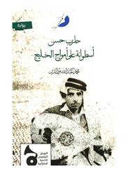 Hareb Hasan, By: Mohammed Abdullah Nooruddin
