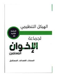 Al Haykal Al Tanthemi Li Jamaa'at Al Ikhwan Al Muslimen, Paperback Book, By: Trends Research and Consulting Center