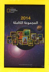 National Geographic Arabic 2014, Magazine, By: Abu Dhabi Media