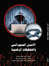 Cyber Security and Digital Investigations, By: Adil Al Juneibi