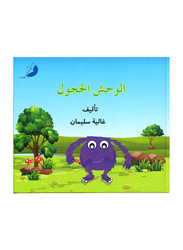 Al Wahsh Al Khajoul, By: Ghalia Soliman