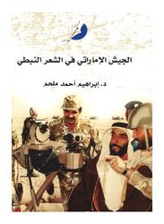 Al Jaish Al Emirati, Paperback Book, By: Ibrahim Melhem