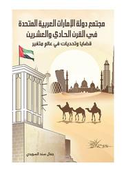 Mojtama'Al Emirate Fi Al Qarn Al Hadi Wa Al Eshroun By: Emirates Center for Strategic Studies and Research