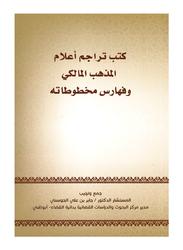 Tarajim Aalam Al Math.hab El Maliki, By: Jaber Al Hosani