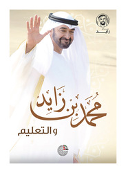 Mohammad Bin Zayid Wa Al Taalem, By: Emirates Center for Strategic Studies and Research